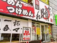 麺屋 あっ晴れ 堀田店の写真