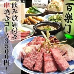 酒蔵 縁 えん 福島のおすすめ料理1