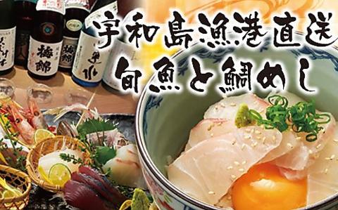 大小宴会!大歓迎です♪阿佐ヶ谷で宇和島料理と言ったらがいや!!