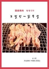炭火焼肉 オバルタン 新大久保のおすすめポイント1