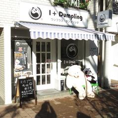 1+Dumplingの写真
