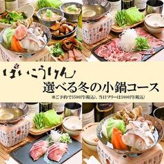 ばいこうけん 東京 KITTE丸の内のおすすめ料理1