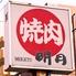 焼肉明月 北九州店のロゴ