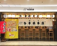 めしや 多幸橋本店の写真