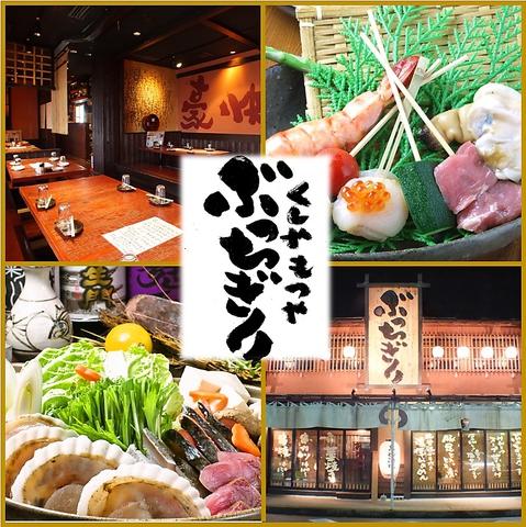 藁焼き・串カツ・モツを楽しめるお祭り居酒屋♪[飲放]コース3500円(税込)~多数有り!