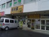 台所家 館山店の雰囲気2