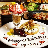 誕生日・記念日はおまかせ♪