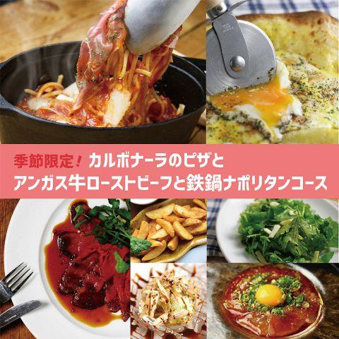 【期間限定!飲み放題付】カルボナーラピザとアンガス牛ローストビーフとナポリタンコース3700円