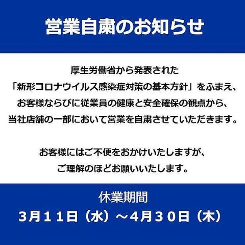 神戸クックワールドビュッフェ フォレオ広島東店