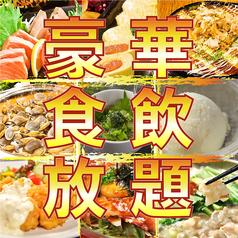 個室DINING ひなた HINATA 小倉魚町店特集写真1