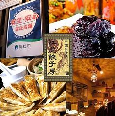 紅虎餃子房 浜松店の写真