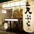 天ぷらスタンド KITSUNE 原店のロゴ