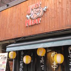 JUST MEAT ジャストミート 高田馬場店の雰囲気1