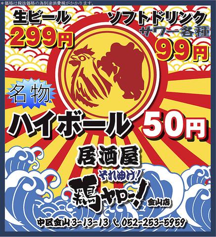 【毎日が衝撃価格】ハイボール50円!サワー、ワイン、ソフドリ99円!生ビール299円