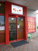 ゆめや イオン鳥取北飲食棟店 鳥取のグルメ