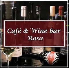 Cafe&Winebar Rosa カフェ&ワインバー ロサ