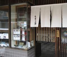 ちから餅上坂商店の写真
