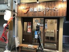 祇園白川ラーメンの写真