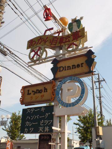 赤い自転車の目印が何とも可愛い、美味しい洋食が食べられると評判のお店です♪