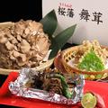 料理メニュー写真【五泉 小須戸産・桜潘舞茸】天麩羅・ホイル焼き