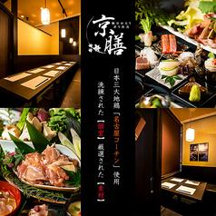 名古屋コーチンと個室 京膳の写真