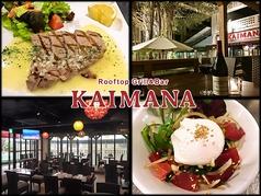 Rooftop Grill&Bar KAIMANA ルーフトップ グリル アンド バー カイマナ