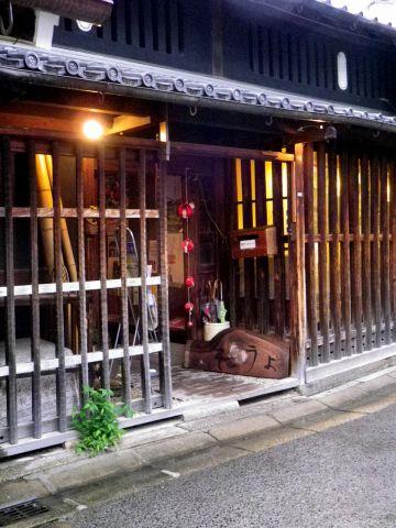 江戸時代築の古民家を利用したダイニングバー。奈良県産のお料理と、生の演奏が魅力!
