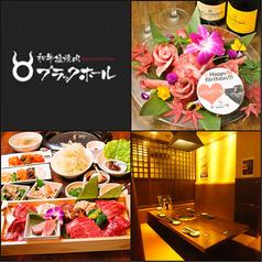 和牛焼肉 ブラックホール 歌舞伎町本店の写真