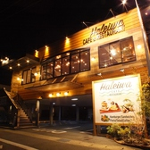 Haleiwa cafe ハレイワカフェ 京都桂店 京都のグルメ