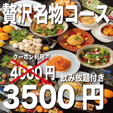 ※クーポンあり【120分飲み放題】名物、贅沢宴会コース全8品4000円→3500円