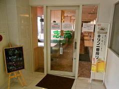 バイキングレストラン志高 山口岩国店の写真