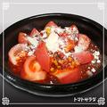料理メニュー写真山賊自慢の逸品 トマトサラダ
