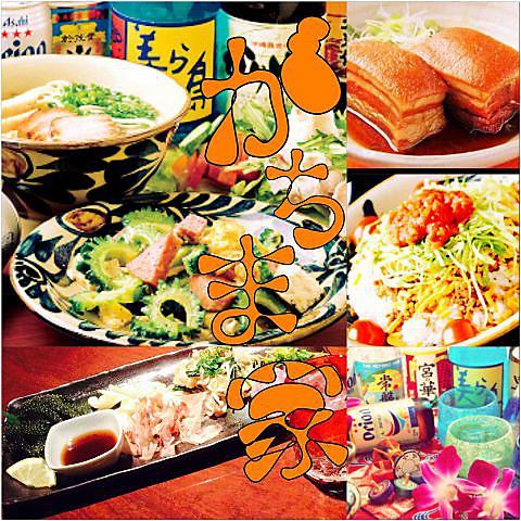 関内南口から徒歩3分。入った瞬間から沖縄旅行♪絶品沖縄料理を飲み放題付き♪