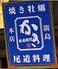 かき左右衛門のロゴ