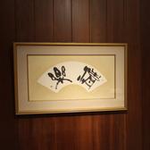 カウンター脇や各個室にも飾られている額装。 こちらもお店を飾る名脇役です。