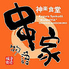 串家物語 イオンモール広島府中店のロゴ