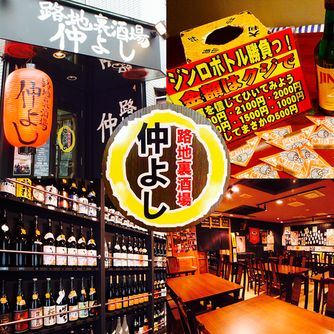 NEW OPEN!! 亀戸駅徒歩3分 最大131名利用可能な大型居酒屋!!アミューズメント居酒屋!