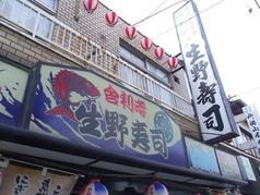 舎利寺 生野寿司の写真