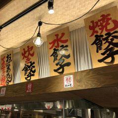 餃子酒場 熱々屋 半田有楽店のおすすめポイント1