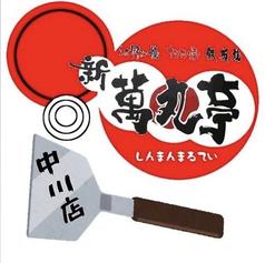 新萬丸亭 中川店の写真