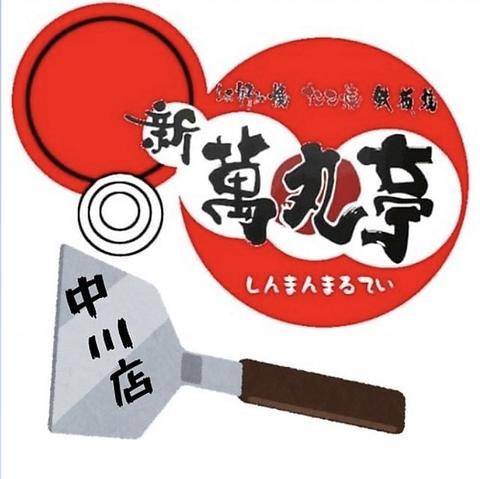 """""""新萬丸亭 中川店"""""""