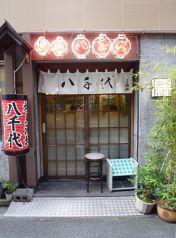 八千代 静岡