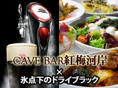 Cave Bar カーブバー 紅梅河岸の写真
