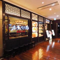 広東炒麺南国酒家 JRおおいたシティ店の写真