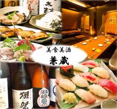 美味食酒 兼蔵の写真