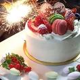 パティシエのSweets☆ホールケーキ付の誕生日コースが◎古屋栄のお誕生日・記念日・女子会なら当店へお任せください★歓送迎会やサプライズなどもお気軽にご相談下さい!
