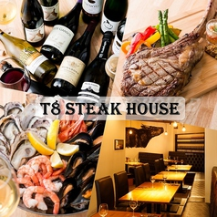 T8 Steak House 武蔵小杉