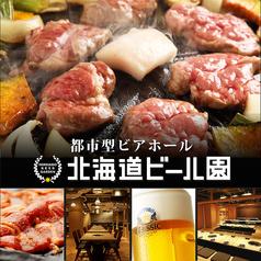 北海道ビール園 HOKKAIDO BEER GARDENの特集写真