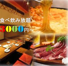 居酒屋 チーズ肉バル 酒の天 Sake No Tenの写真