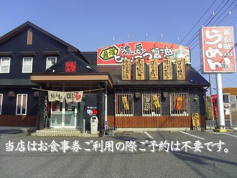 新・和歌山ラーメン ばり馬 西大寺店